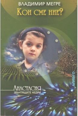 Звънтящите кедри на Русия Кн.5: Кои сме ние?