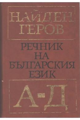 Речник на българския език. Фототипно издание част 1: А - Д