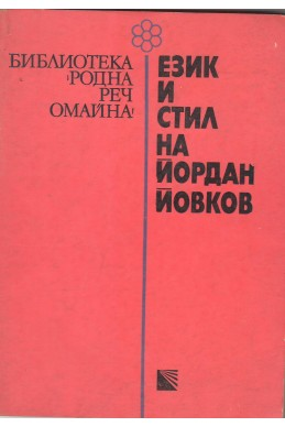 Език и стил на Йордан Йовков