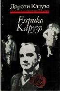Енрико Карузо