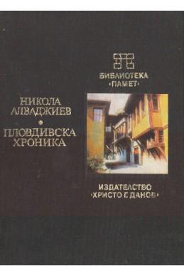 Пловдивски хроника