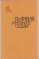 България и нейните съседи