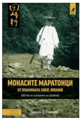 Монасите маратонци от планината Хией, Япония