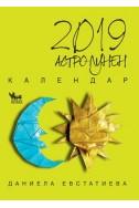 Астро-лунен календар 2019