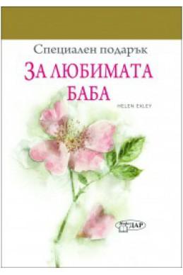 За любимата баба (Специален подарък)