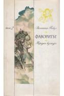 Фаворитът. Роман хроника за времената на Екатерина II в два тома. Том 2: Неговата Таврида