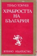 Храбростта на България