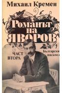 Романът на Яворов - част втора