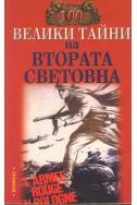 100 Велики Тайни на Втората световна война
