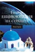 Голяма енциклопедия на страните – том 1: Южна Европа