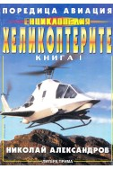 """Енциклопедия """"Хеликоптерите"""" – книга 1 / Поредица """"Авиация"""""""