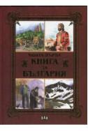 Моята първа книга за България (твърди корици)