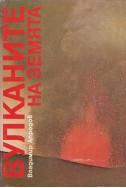 Вулканите на Земята – справочник