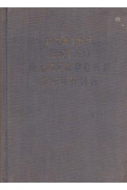 Кратък англо-български речник