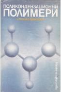 Поликондензационни полимери
