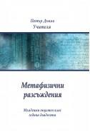 Метафизични разсъждения - МОК, година ХХ, (1940 – 1941)