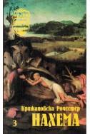 Малко нощно четиво - книга 3: Нахема