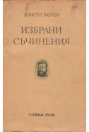 Христо Ботев – Избрани съчинения