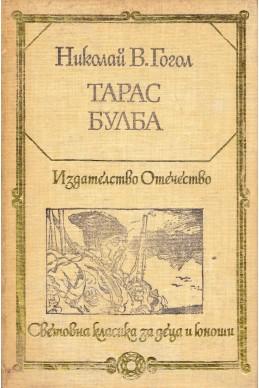 Тарас Булба. Повести