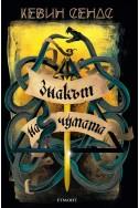 Знакът на чумата - книга 2(Ключът на Блекторн)