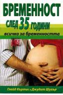 Бременност след 35 години