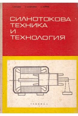 Силнотокова техника и технология - част II
