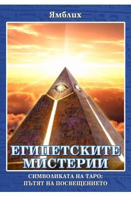 Египетските мистерии