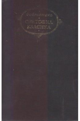 Съветска новелистика в два тома - том 2