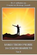 Божествено учение за себепознанието – том 2