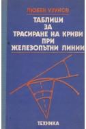 Таблици за трасиране на криви при железопътни линии