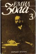 Избрани творби в шест тома - том 3