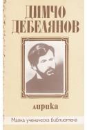 Лирика / Димчо Дебелянов