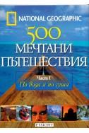 National Geographic: 500 мечтани пътешествия Част 1 - По вода и по суша