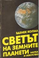 Светът на земните планети