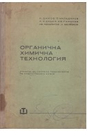 Органична химична технология - учебник за 2 курс на техникумите по индустриална химия