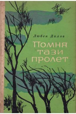Помня тази пролет (Романтична история)