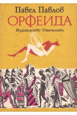 Орфеида