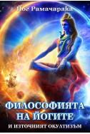 Философията на йогите и източният окултизъм