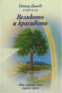 Великото и красивото - ООК, VІІ година, 1927 - 1928 г.
