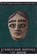Египетский портрет (I – IV веков)