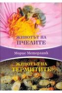 Животът на пчелите, Животът на термитите