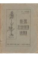 100-тях лековити билки