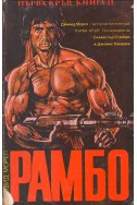 Рамбо. Първа кръв – книга 1