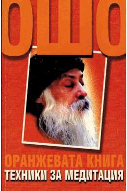 Оранжевата книга - техники за медитация