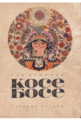Косе Босе. Приказки