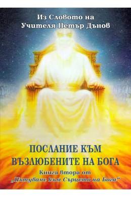 """Послание към възлюбените на Бога. Книга втора от """" Пътуване към Сърцето на Бога"""""""