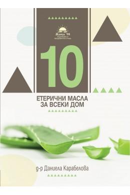 10 ЗА ВСЕКИ ДОМ - ХОМЕОПАТИЯ И ЕТЕРИЧНИ МАСЛА
