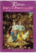 Кришна: Изворът на вечно наслаждение - книга 2