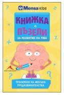 Книжка с пъзели за развитие на ума (трениране на мозъка, предизвикателства)