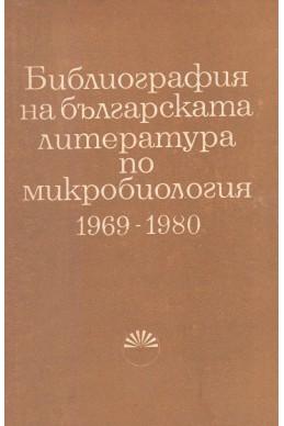 Библиография на българската литература по микробиология